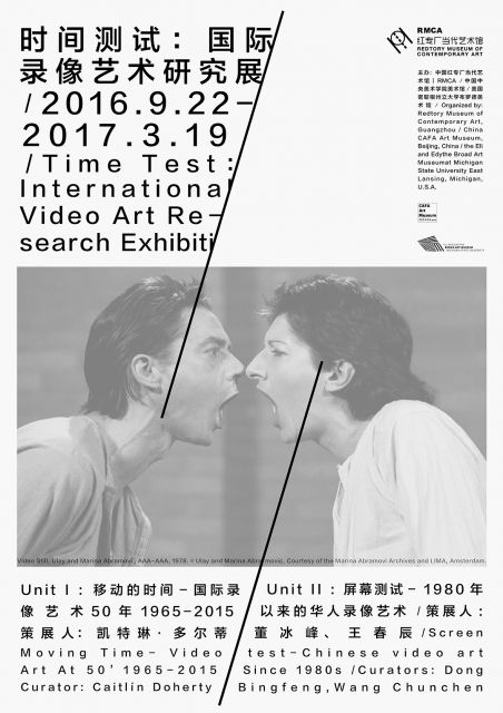 poster-of-time-test-international-video-art-research-exhibition